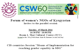 csw60_side_event_